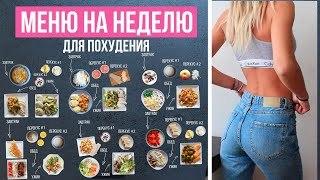 Диета при колите кишечника: продукты и меню на неделю