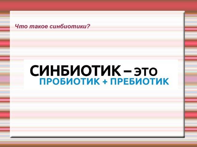 Синбиотики для кишечника: список препаратов и продуктов